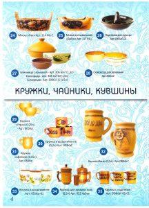 Каталог-TH-2015-str.04