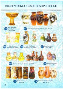 Каталог-TH-2015-с.12