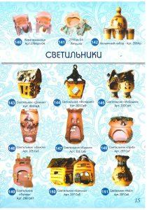 Каталог-TH-2015-с.15