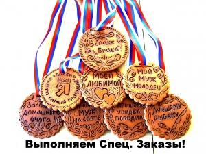 233Сув - Медали 1